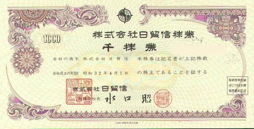 日貿信(8582): 株券ギャラリー